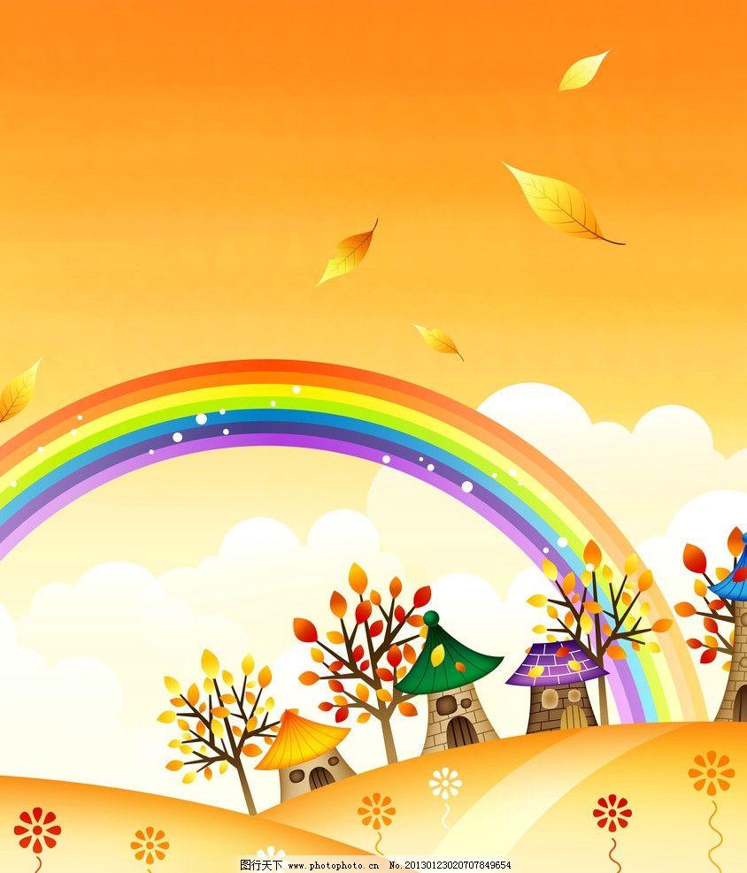 卡通移门 彩虹 叶子 白云 树 房屋 花秋 底纹边框 移门图案