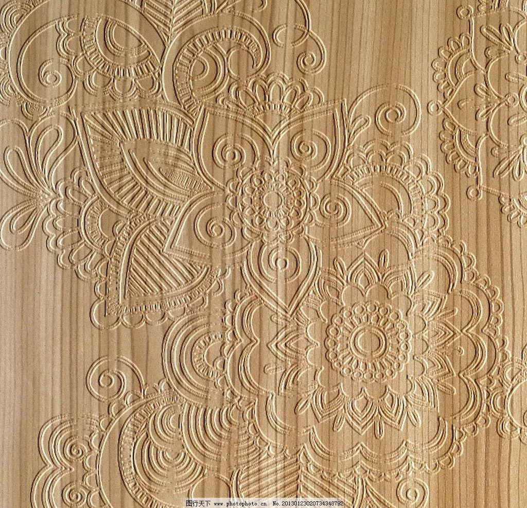纹理 木纹 浮雕 雕刻 花雕 移门图案 底纹边框 设计 304dpi jpg