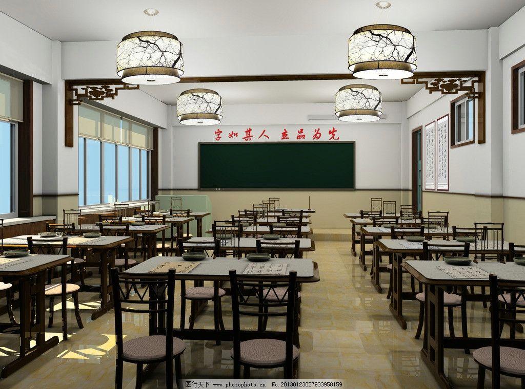 书法教室效果图图片_室内设计