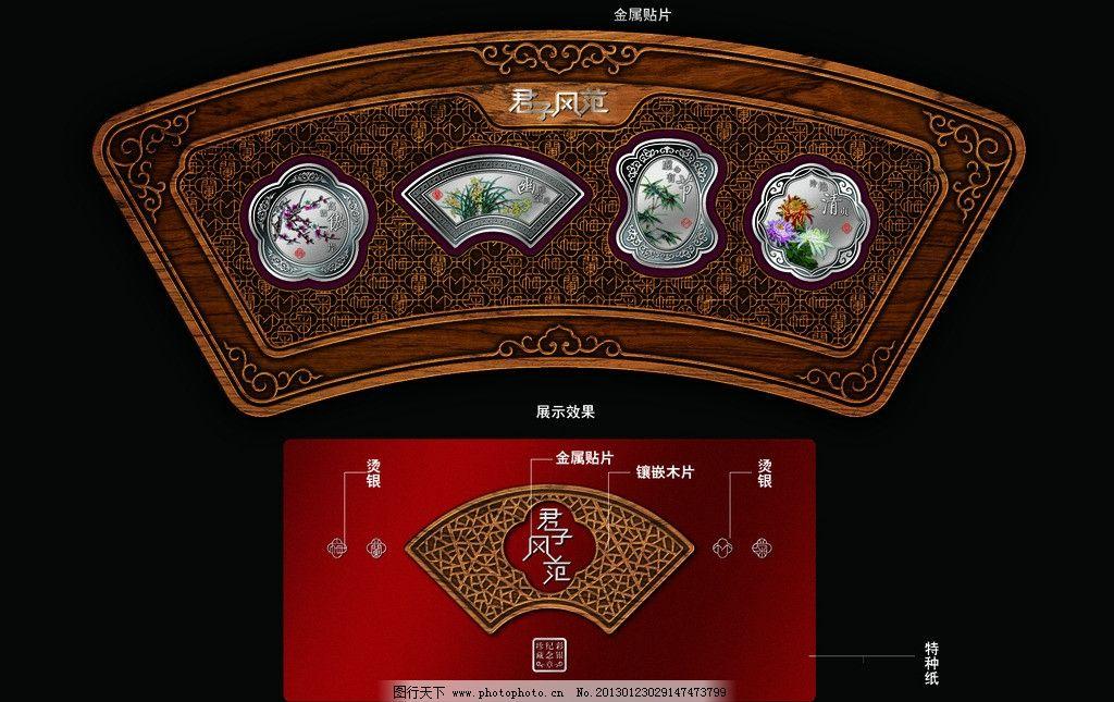 包装设计 吉祥 富贵 包装 包装展开图 金碗 传统 筷子 高档包装 花纹
