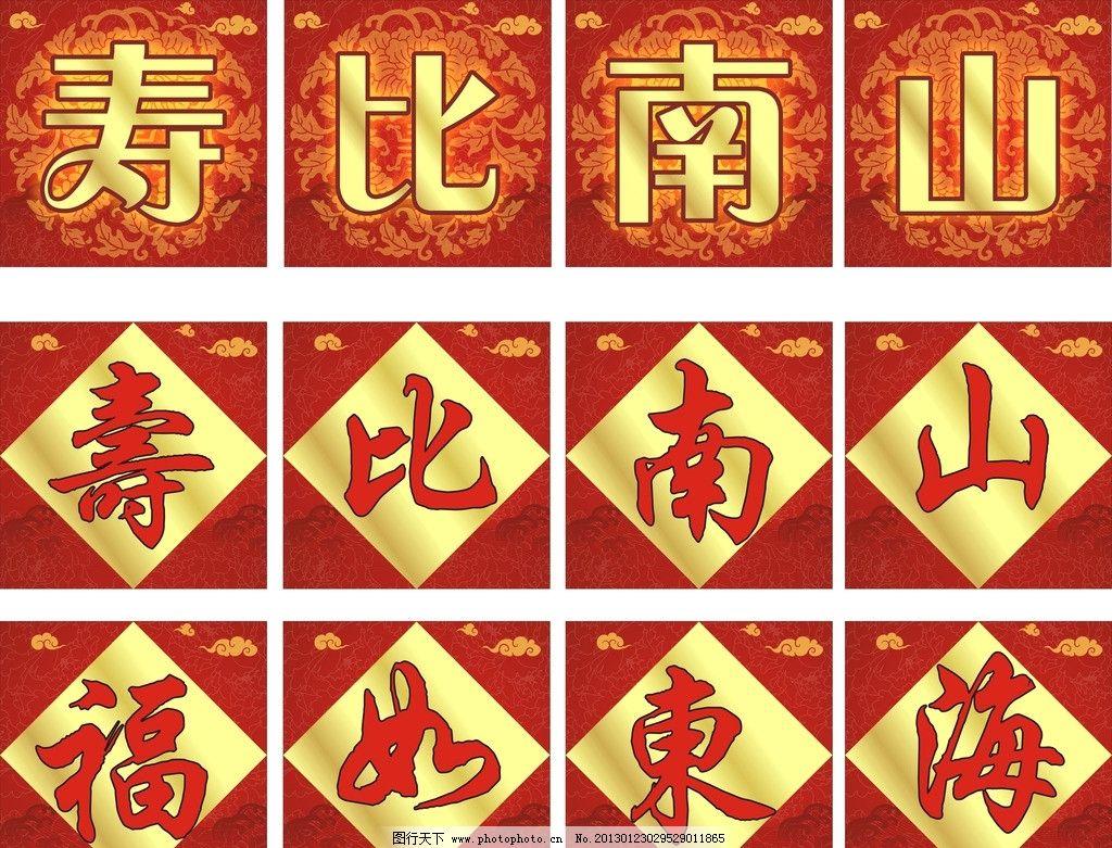 寿比南山 福如东海 祥云 吉祥花纹 广告设计 矢量 cdr