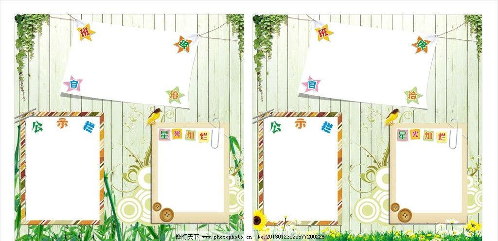 可爱 温馨 蓝 绿 黄 橙 文化 走廊 花 图案 背景 展板模板 广告设计