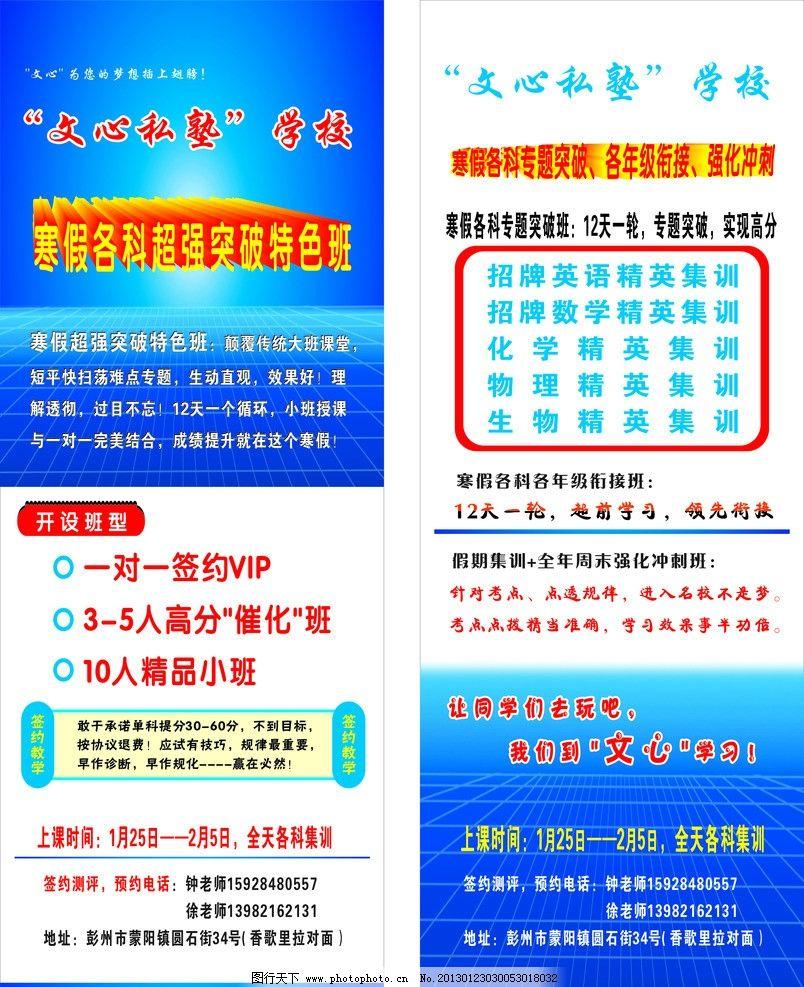 培训学校x展架图片_海报设计_广告设计_图行天下图库