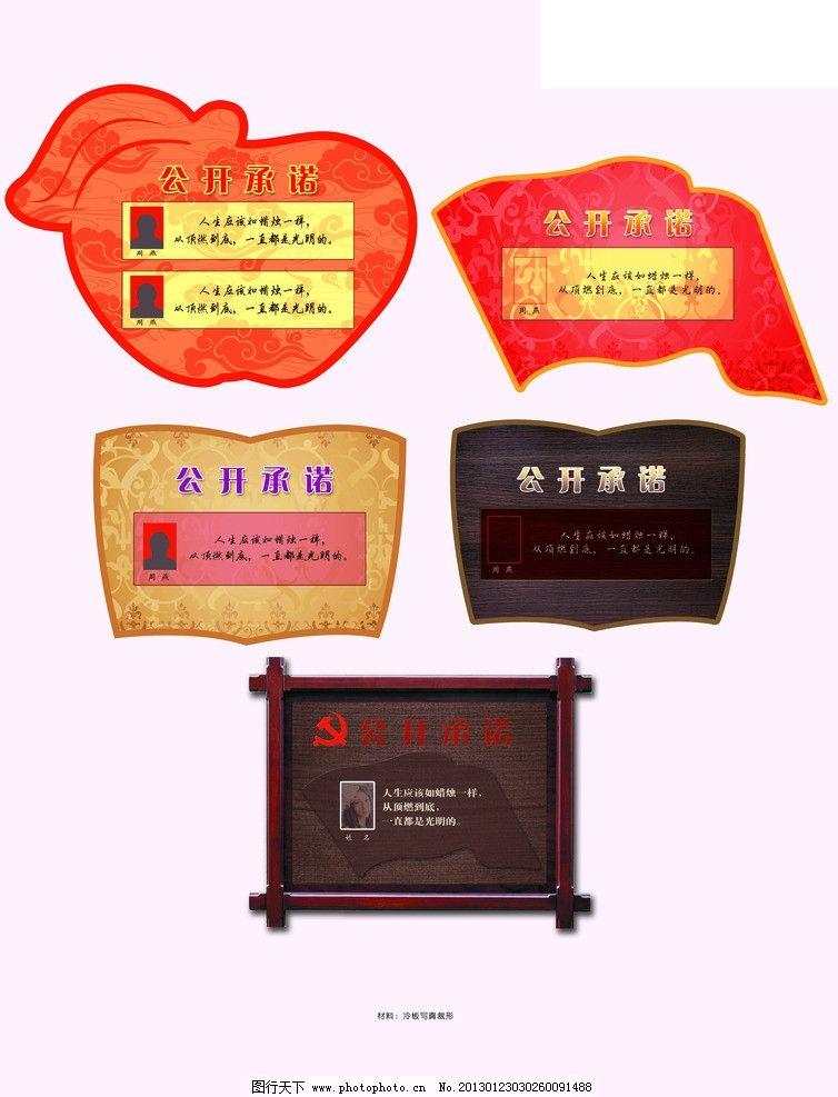 造型展板 木质标语 红旗 书本 格言造型展板 展板模板 广告设计模板
