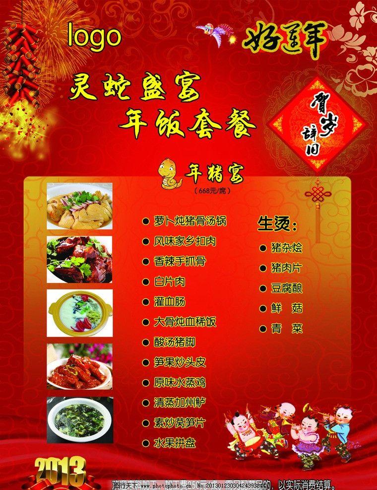 喜庆菜单 年夜饭菜单 过年菜单 菜单 宴席菜单 2013 蛇 菜单背景 春节