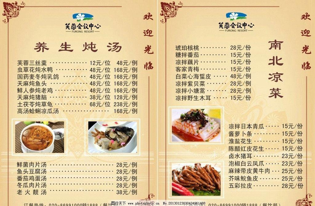 星级酒店菜谱 酒店 菜谱 菜单 酒店菜单 酒店菜谱 菜单菜谱 广告设计