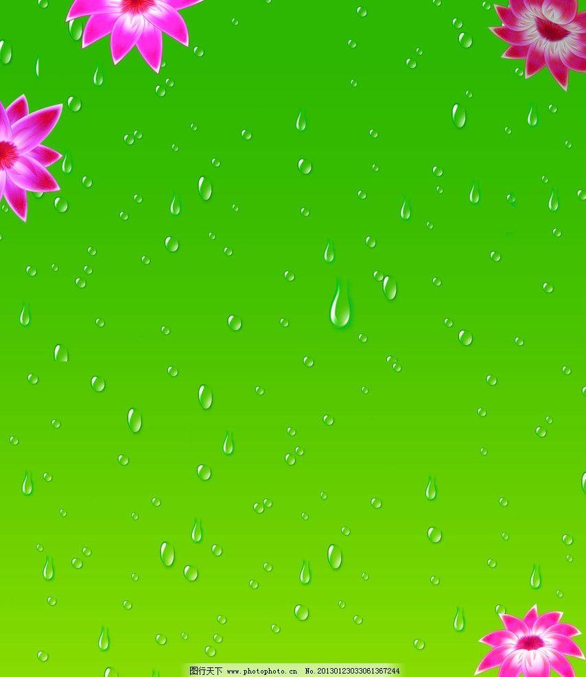 展板背景 小花 花朵 粉色花 水滴 水滴背景 绿色背景 黄绿渐变