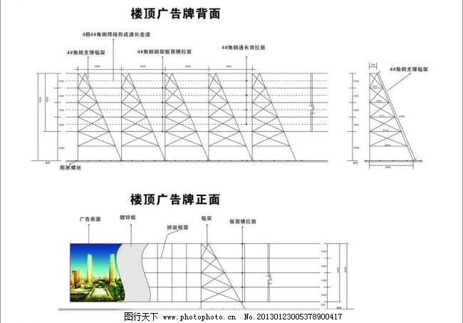 效果图 桁架/大型广告牌桁架效果图图片