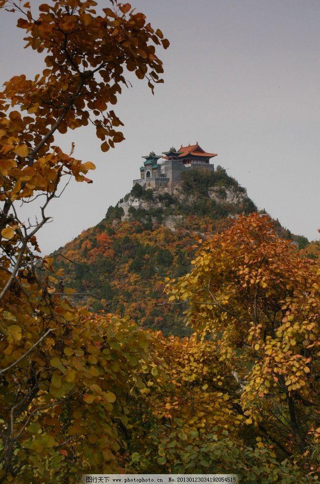 山 秋树 国内旅游 植物 旅游摄影自然风景 大山 钰山 森林 山顶建筑