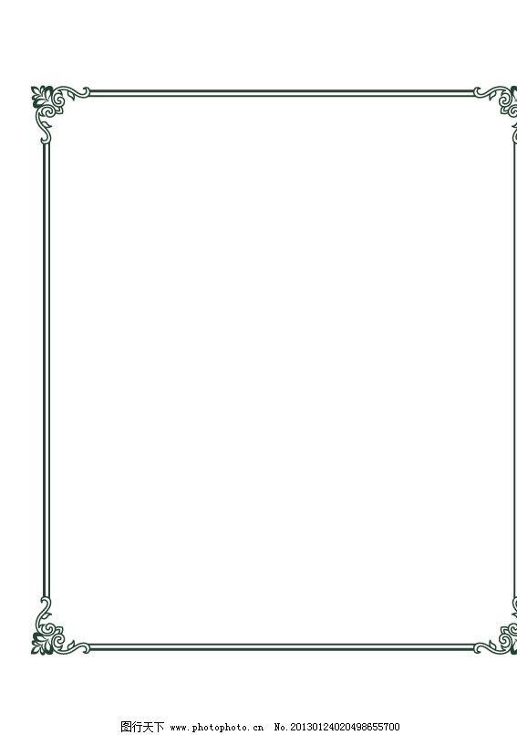 边框 窗棂 角花 花边 底纹 镜框 古典 经典 民族 风格 铁艺 窗艺 边纹
