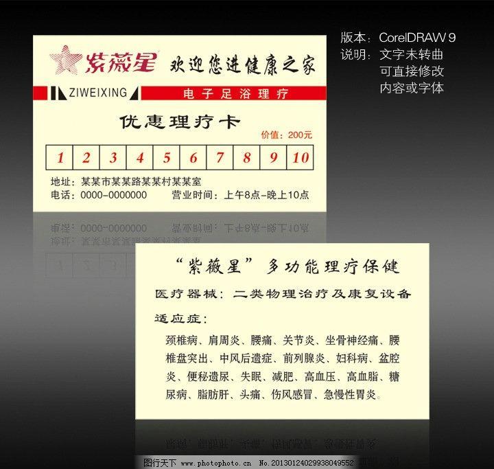 紫薇星理疗卡 紫薇星优惠理疗卡 名片 保健 优惠卡 名片卡片 广告设计