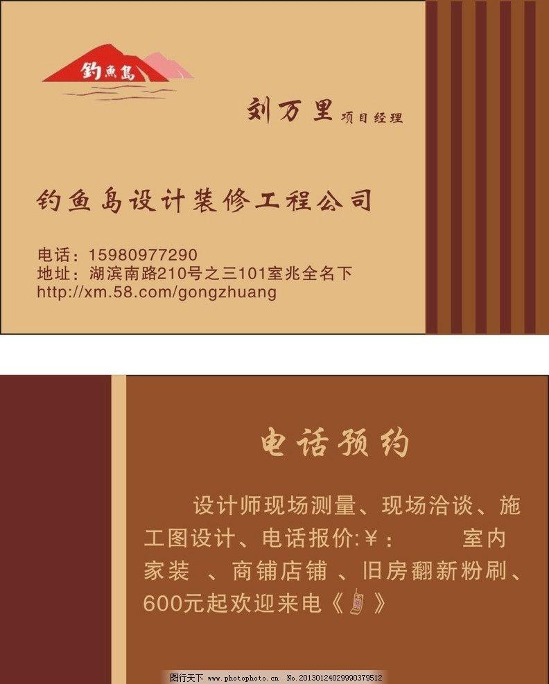 装饰公司 装饰海报 装饰广告 公司名片 矢量 名片卡片 广告设计 cdr