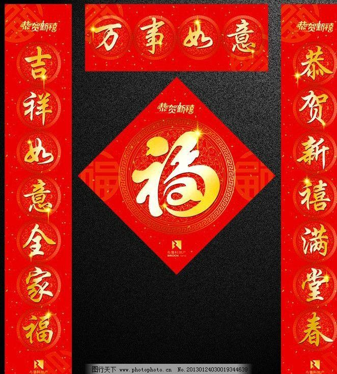 2013 春节对联 福字 吉祥图案 吉祥纹样 新年对联 万事如意 春联 福