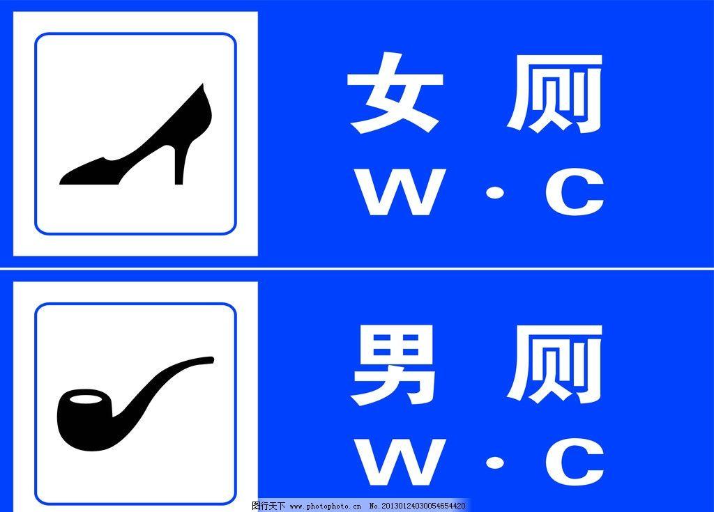厕所标志 男厕 女厕 wc 海报设计 广告设计模板 源文件 78dpi tif