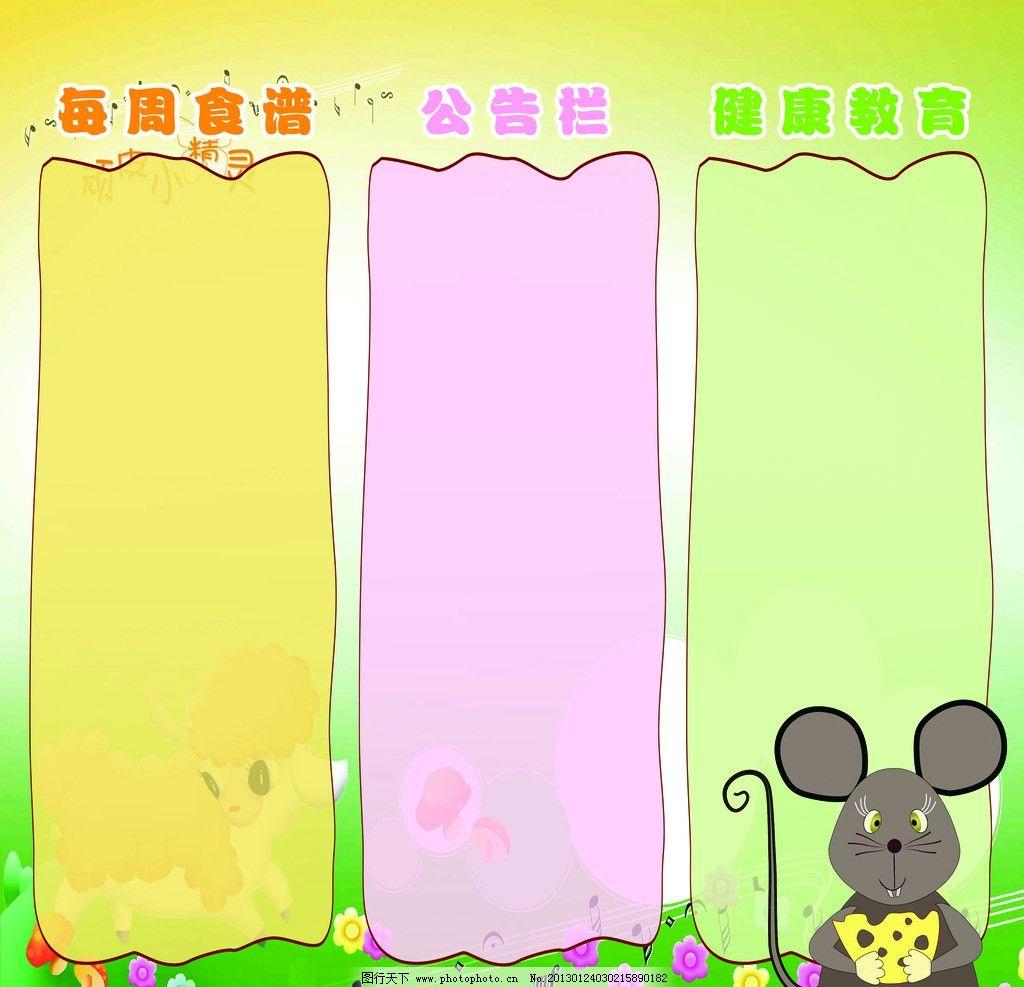 每周食谱 儿童食谱 卡通老鼠 花朵 展板模板 广告设计模板 源文件