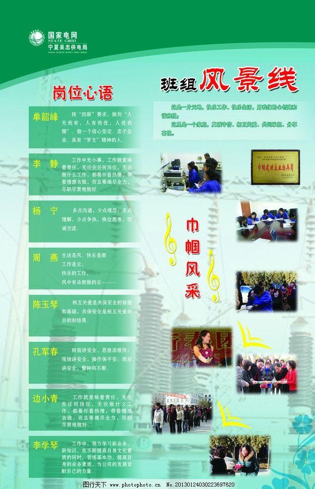 供电单位班组文化 绿色展板 花纹 建筑 供电展板 展板模板 广告设计