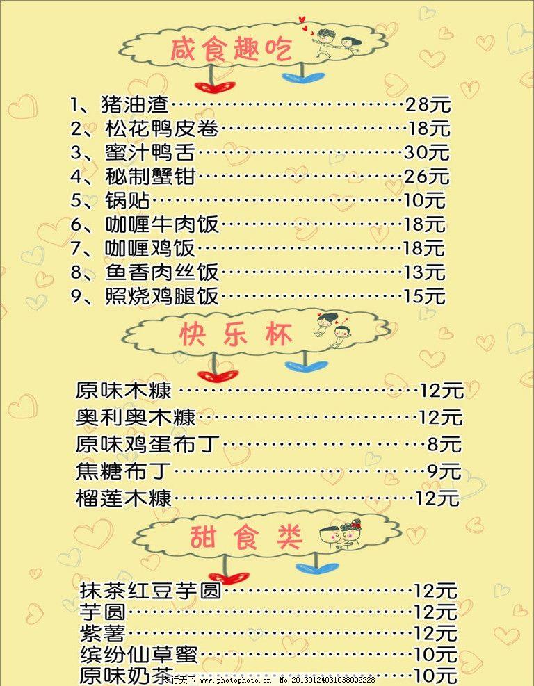小吃价目表 零食 特色 餐饮 菜单 甜点 其他设计 广告设计 矢量