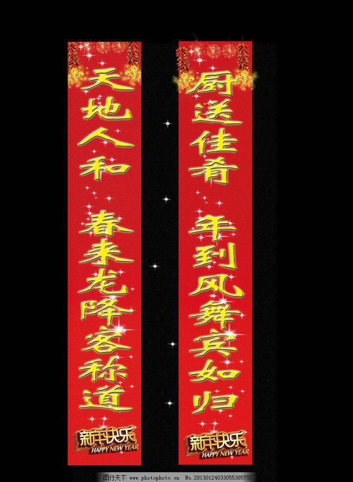 春节对联 对联 鞭炮 新年快乐