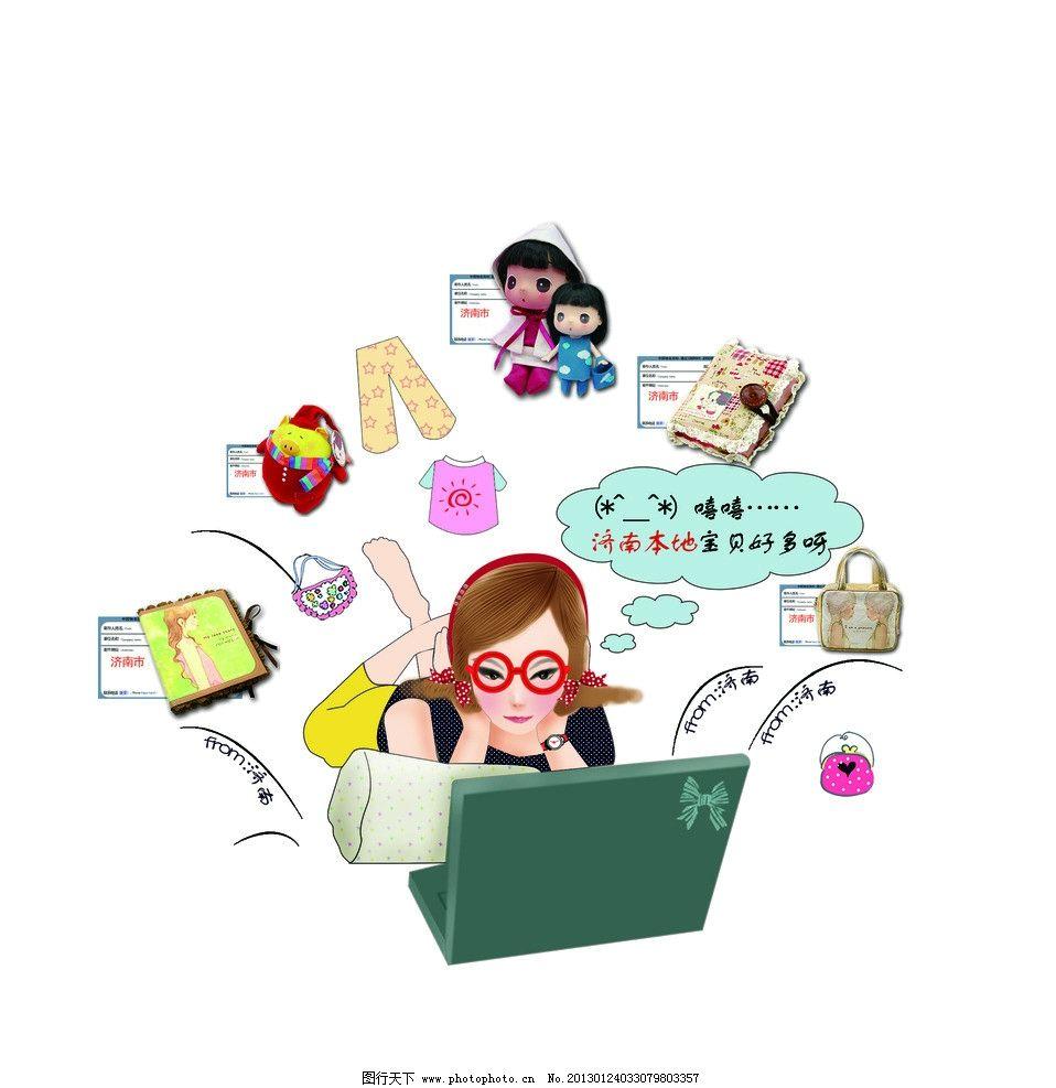 手绘女孩 手绘小女孩 网上购物