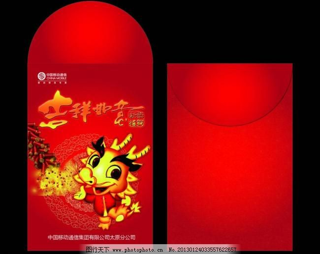 ai 鞭炮 底纹 红包 红色 吉祥 卡通 可爱 龙年 其他矢量 新年红包