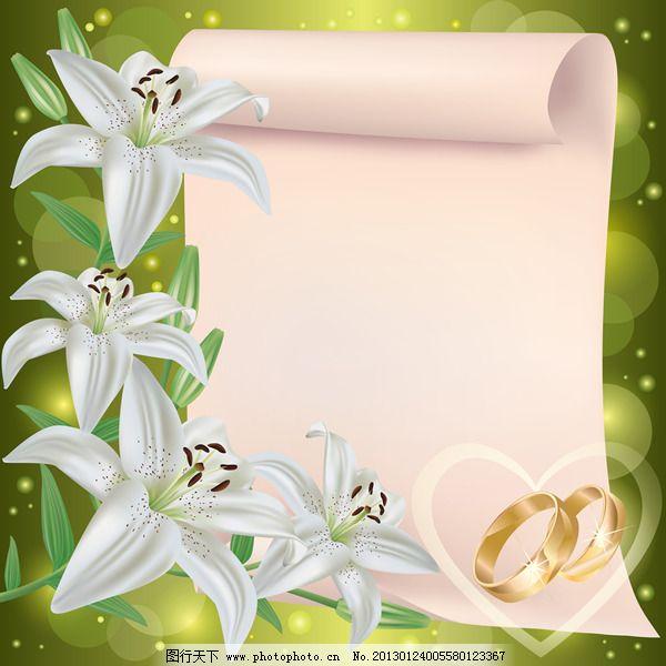 邀请函纸张装饰花纹