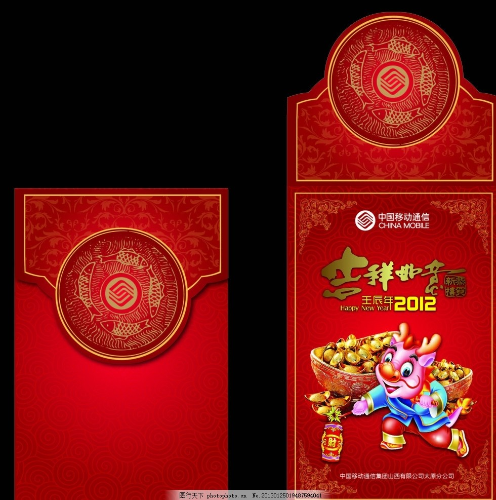 红包 新年红包 龙年 鞭炮 红色 钱袋 底纹 吉祥 如意 可爱 卡通 移动