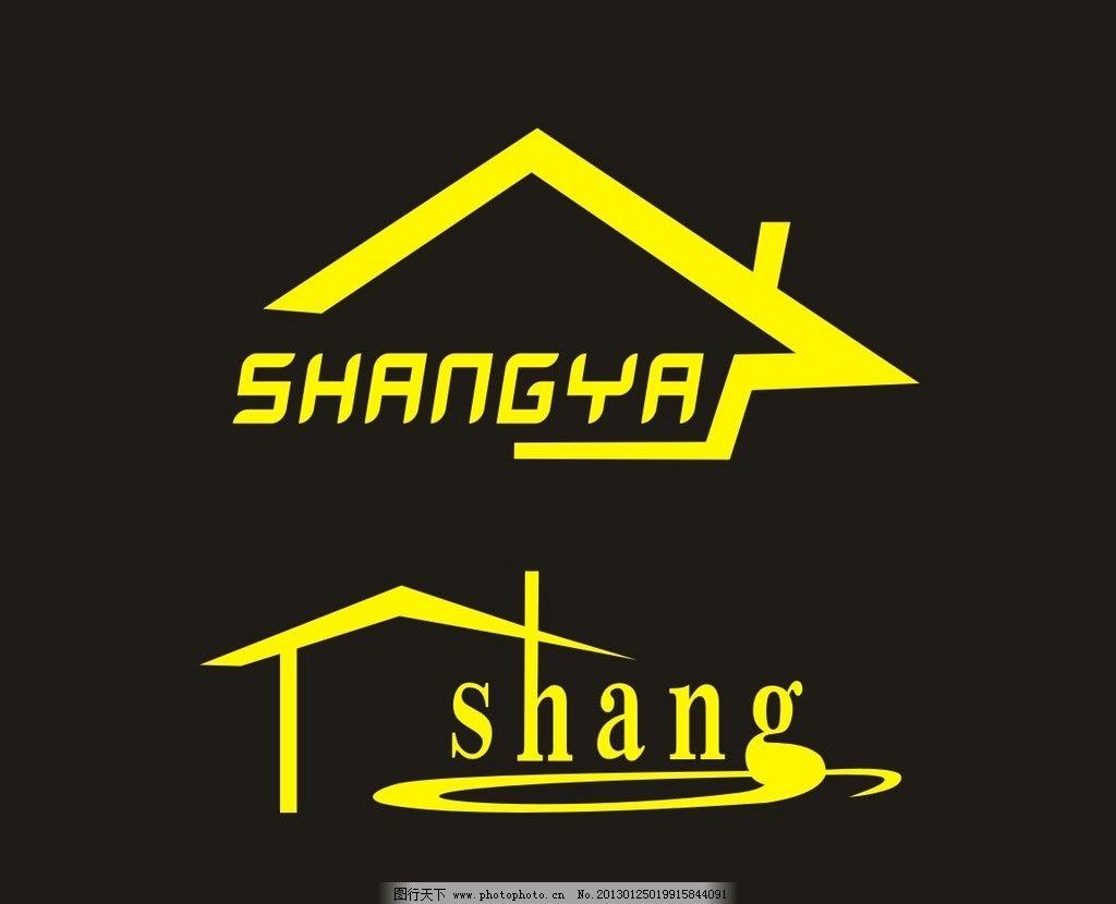logo设计 房子 尚雅 标识标志图标 矢量