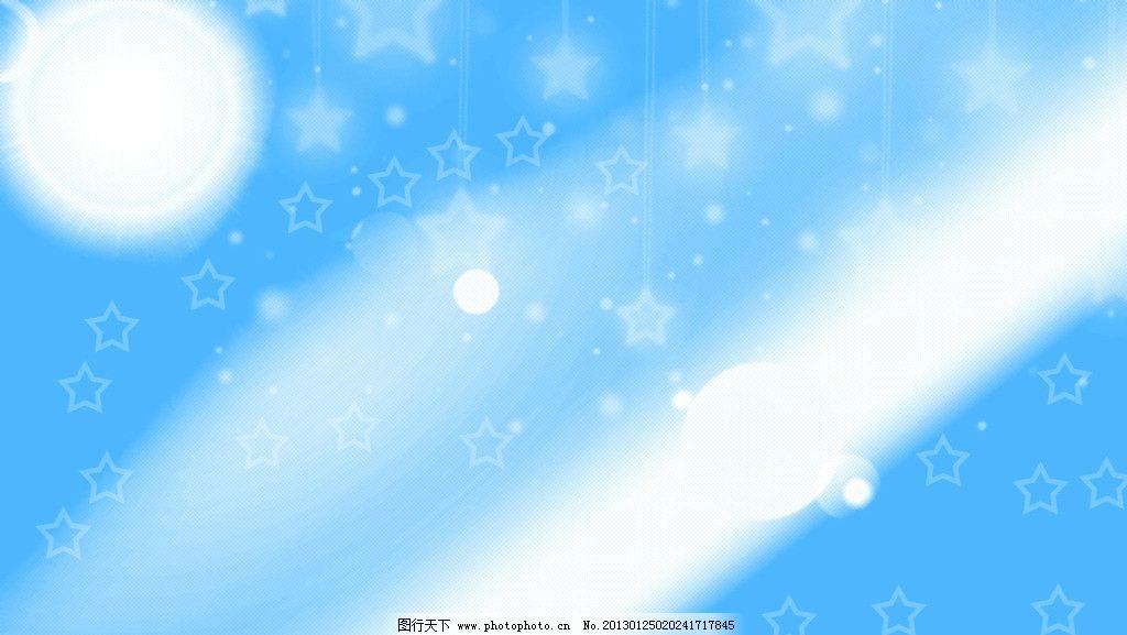 白光 星星 月亮