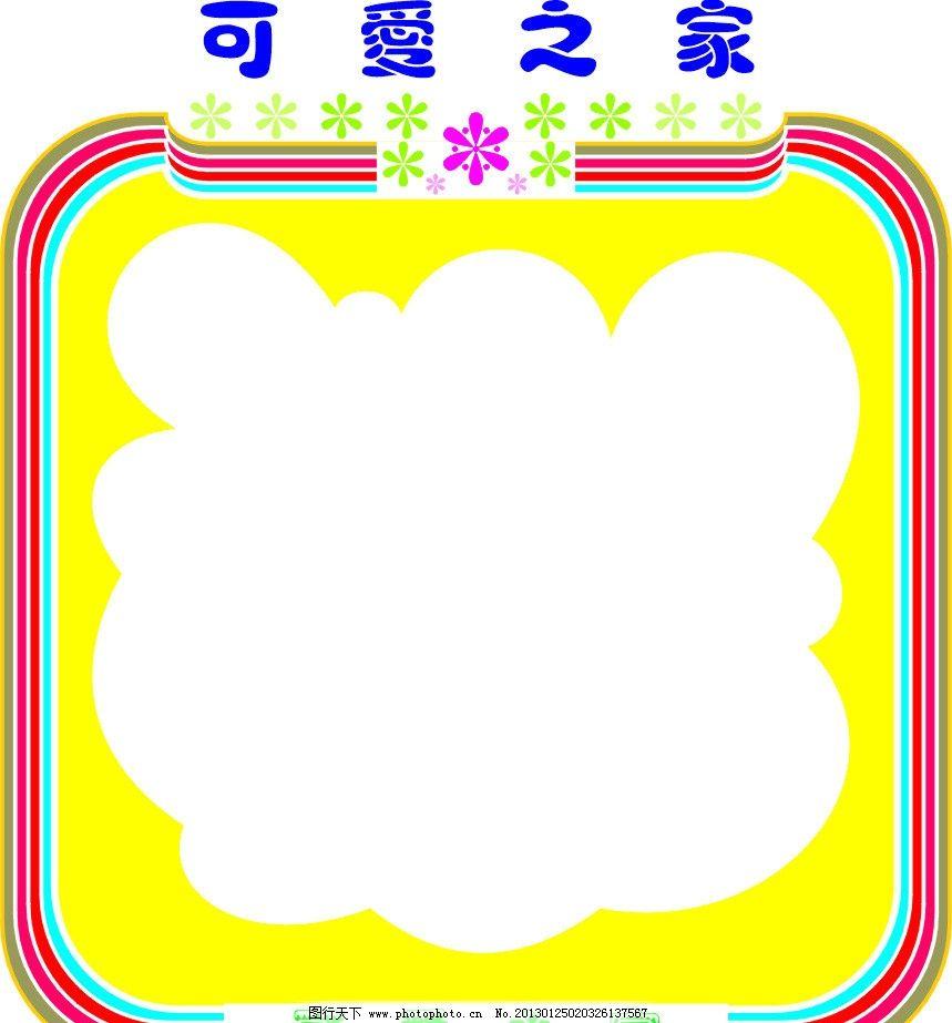 边框 方框 花纹花边 相框 线条 底图 底纹 花朵 可爱小花 底纹边框 矢图片