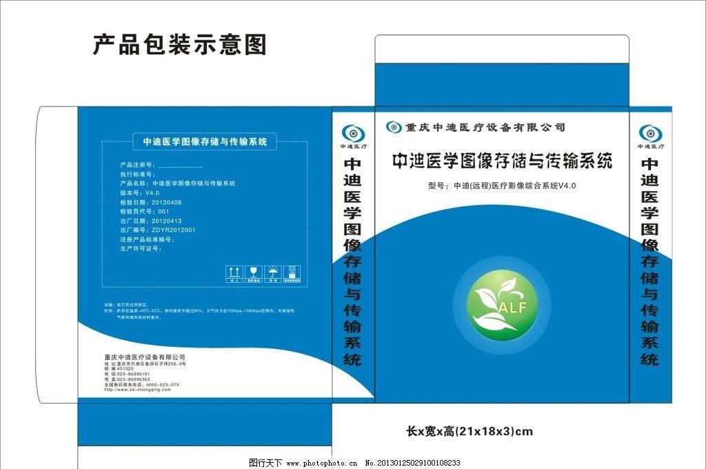 包装盒 产品包装盒设计 蓝色背景包装盒 书籍包装盒等 包装设计 广告