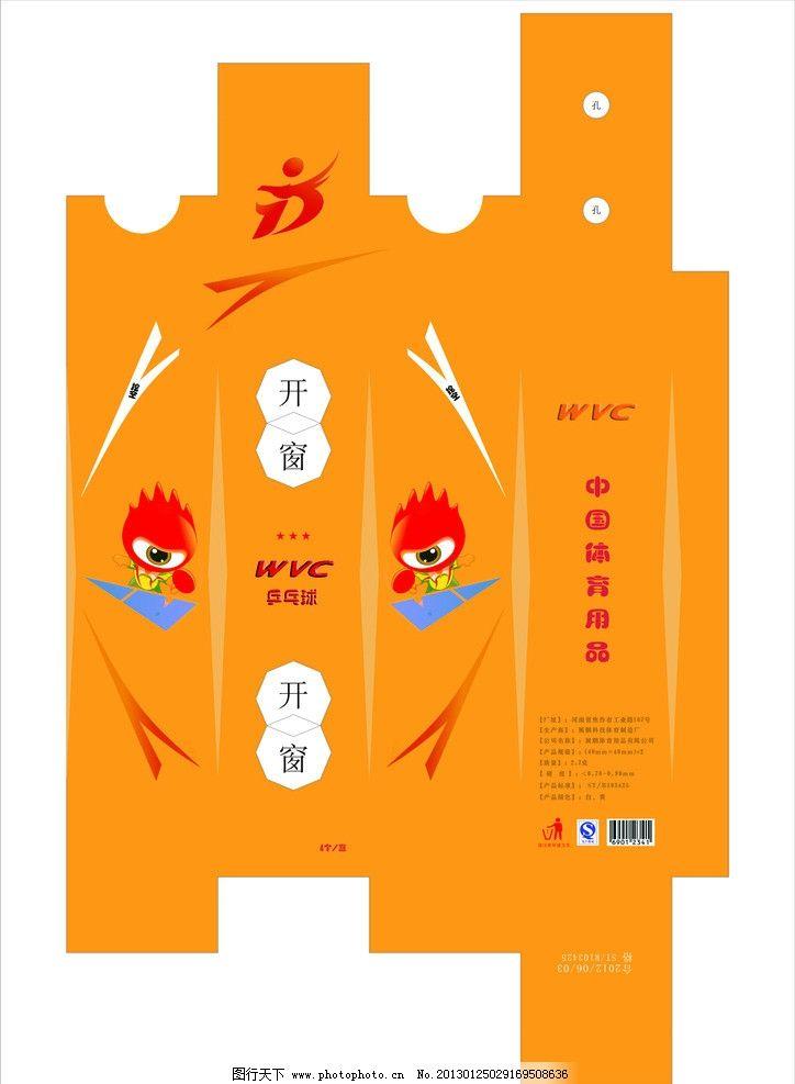 体育用品包装 包装 乒乓球包装盒 体育包装 包装设计 广告设计模板 源