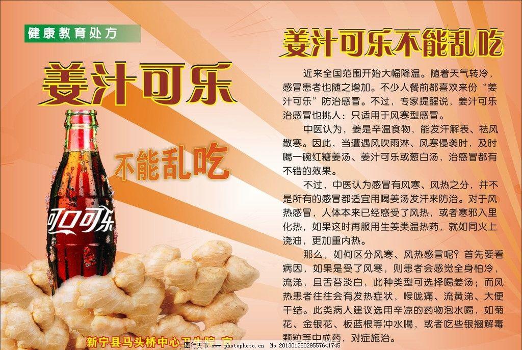 姜汁可乐不能乱吃 姜汁 可乐 不能乱吃 卫生院 健康 宣传 广告设计