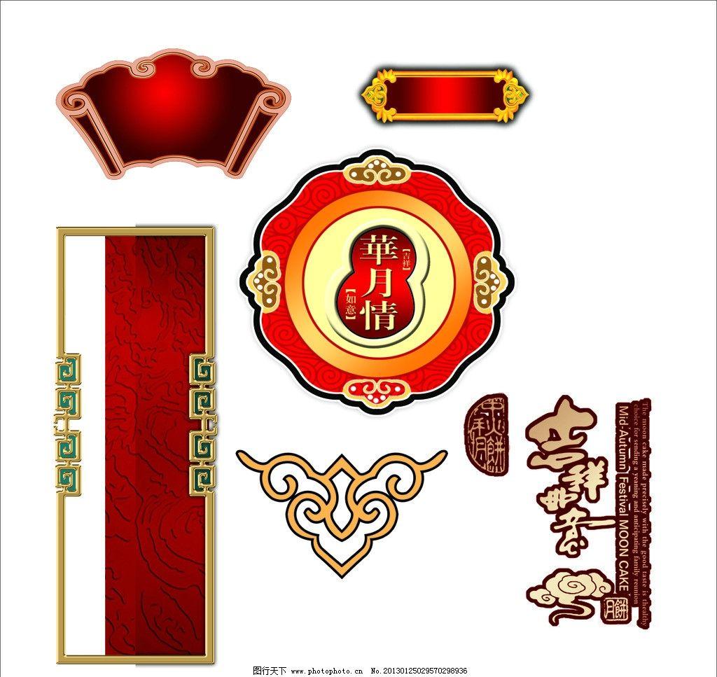 传统花纹 传统 吉祥如意 花边 边框 广告设计 矢量 cdr