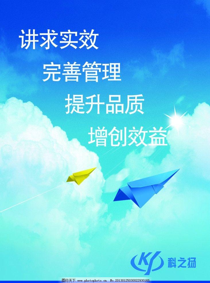 纸飞机 蓝色背景