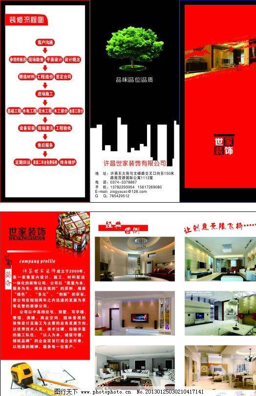 装饰设计 折页 彩页 宣传单图片