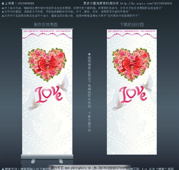 婚礼易拉宝空白模板背景图片_展板模板_广告设计_图行