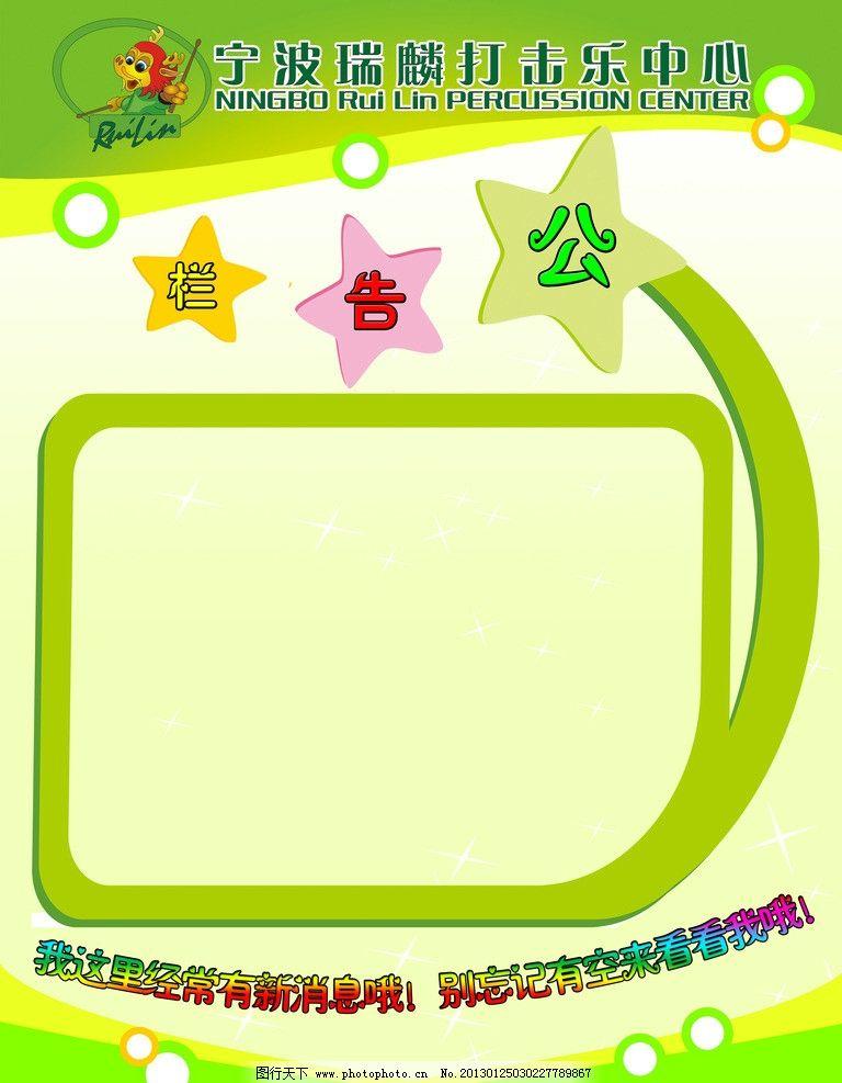公告栏 七彩爱心 绿色展板 绿色渐变 绿色边框 展板模板 广告设计模板