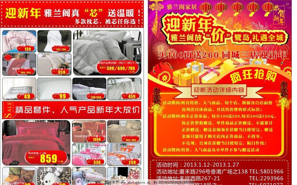 雅兰阁床品 迎新特惠活动dm宣传单图片_展板模板_广告