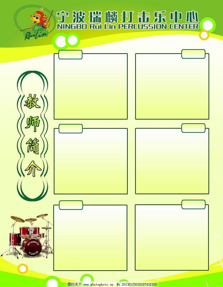 教师简介公告栏 教师简介 架子鼓 绿色边框 绿色背景 中式边框 展板