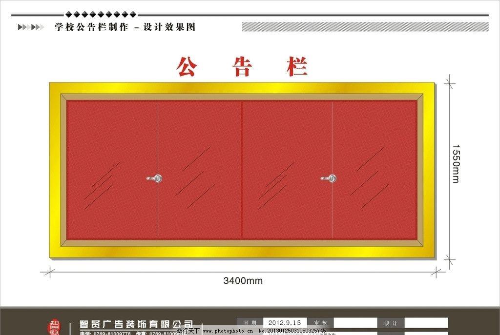 校园公告栏 淘宝公告栏 医院公告栏 幼儿园公告栏 板报设计 公告 通知
