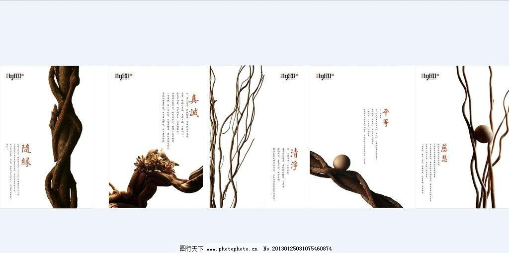 枯木艺术 禅 枯木 佛 寓意 其他设计 广告设计 矢量 cdr