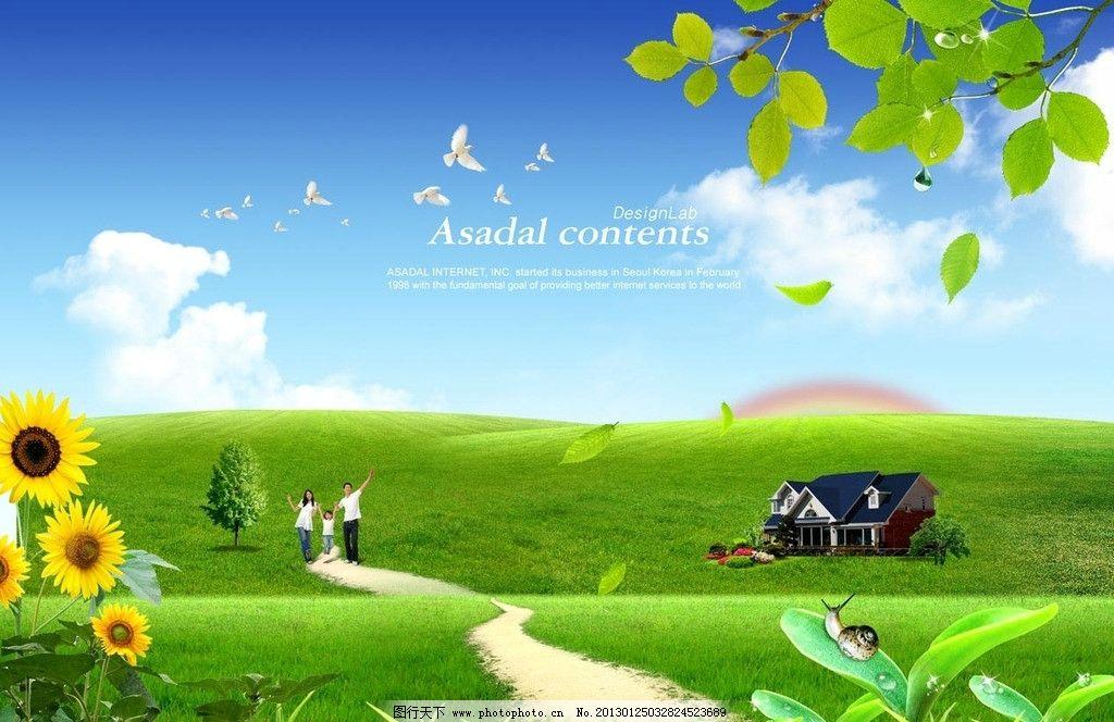 大自然 22 天空 绿叶 向日葵 环保 全家福 开心 草坪 树 展板 小路