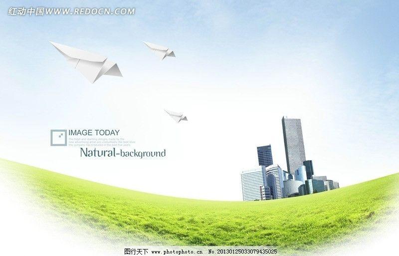 纸飞机楼盘海报 纸飞机 飞机 飞翔 折纸 楼房 高楼 建筑 草地 绿色