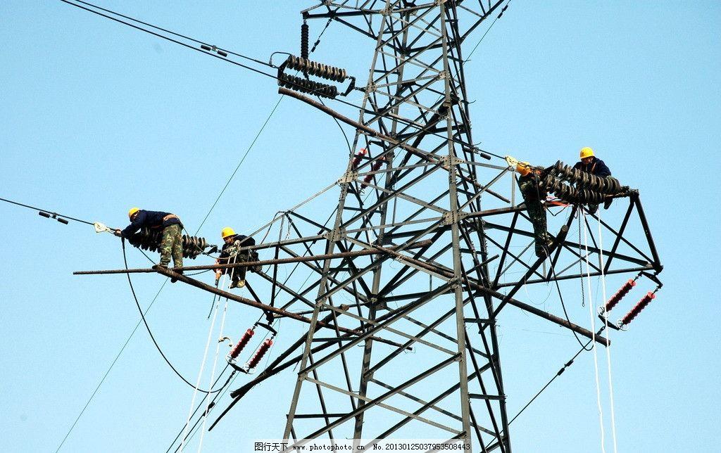 电网摄影 电网 电力 电力塔 铁塔 工人 工业生产 现代科技 摄影 300