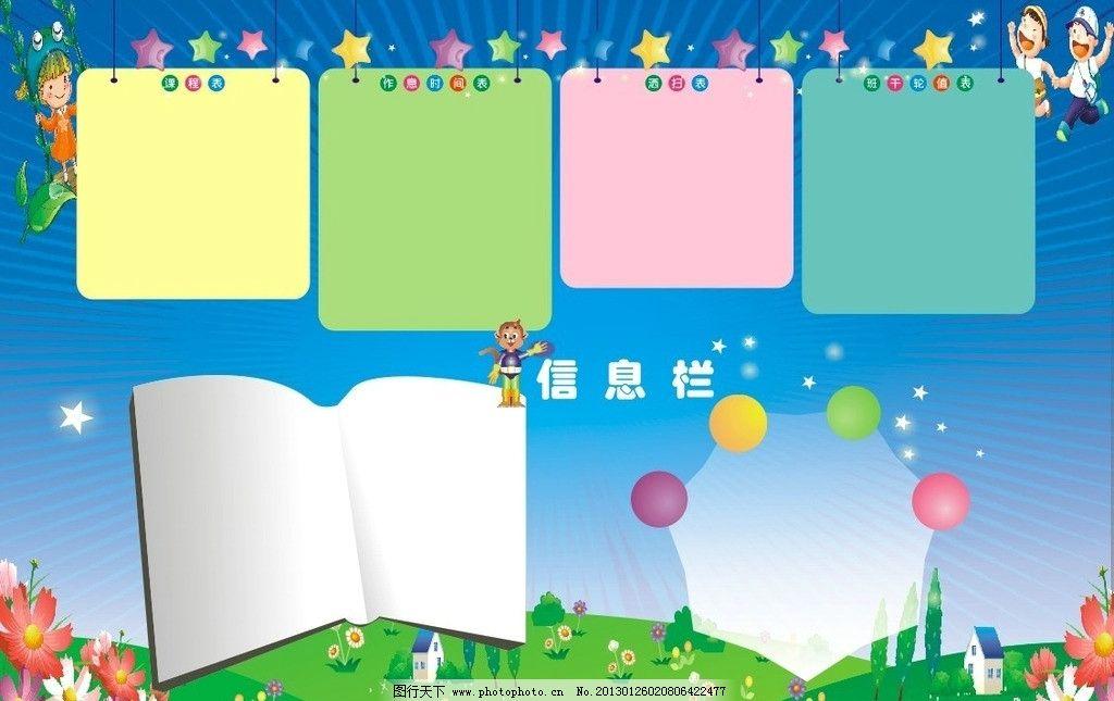 幼儿园 表 背景图 其他 底纹边框 矢量 cdr