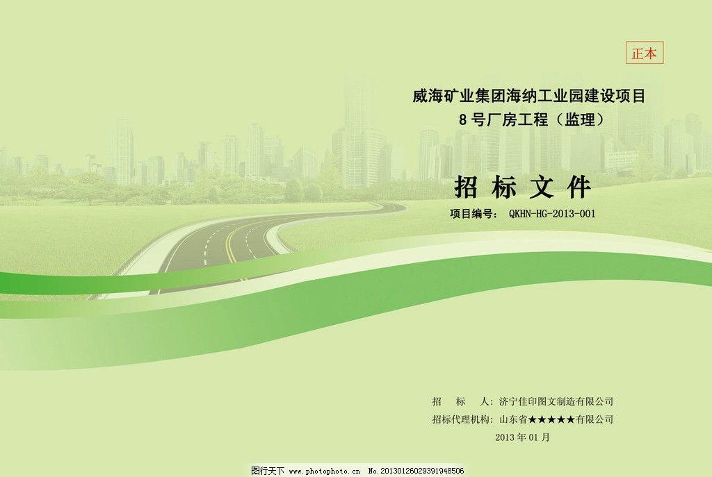标书封面 投标封皮 画册设计 标书背景 广告设计 路 广告设计模板 源