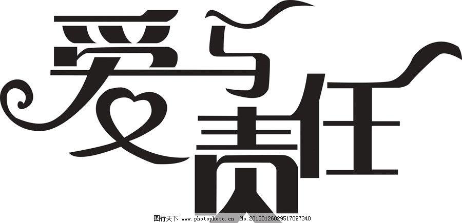 爱与责任字体设计图片