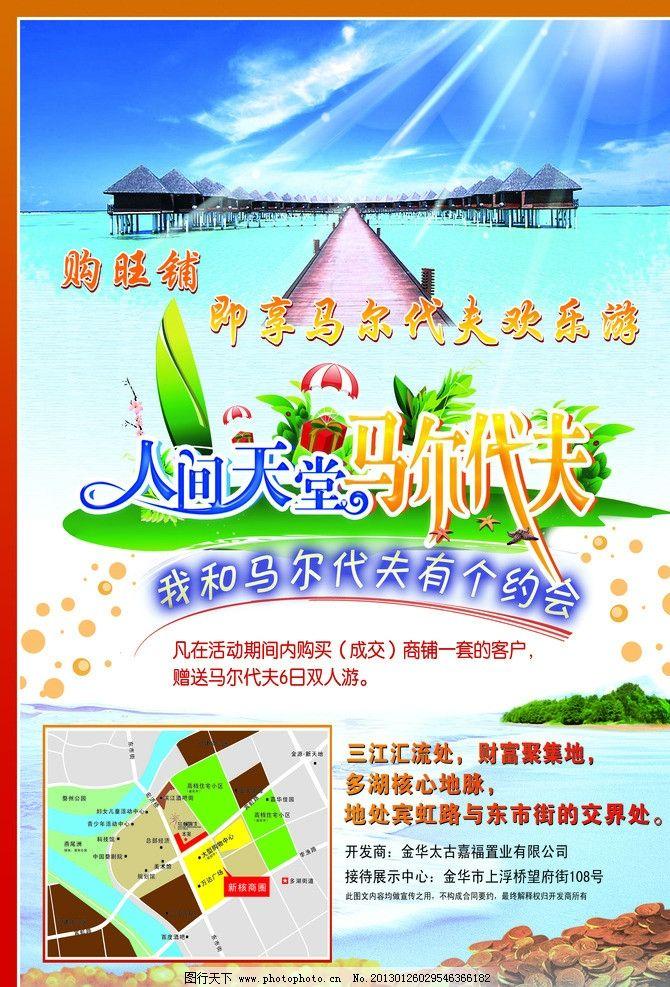 酒店海报 马尔代夫 阳光 旅游 沙滩 岛屿 酒店 金币 太古嘉福 人间
