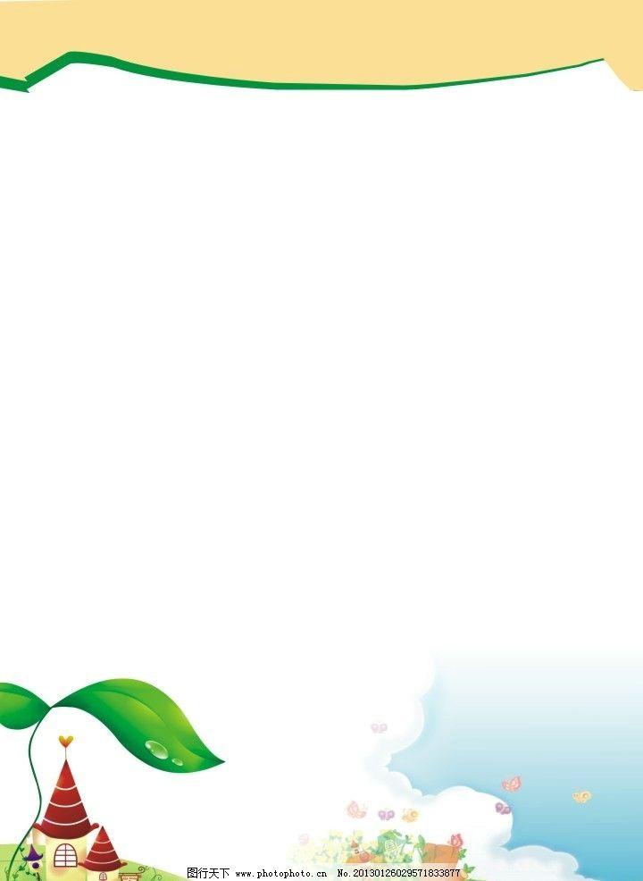 幼儿园封面模板图片