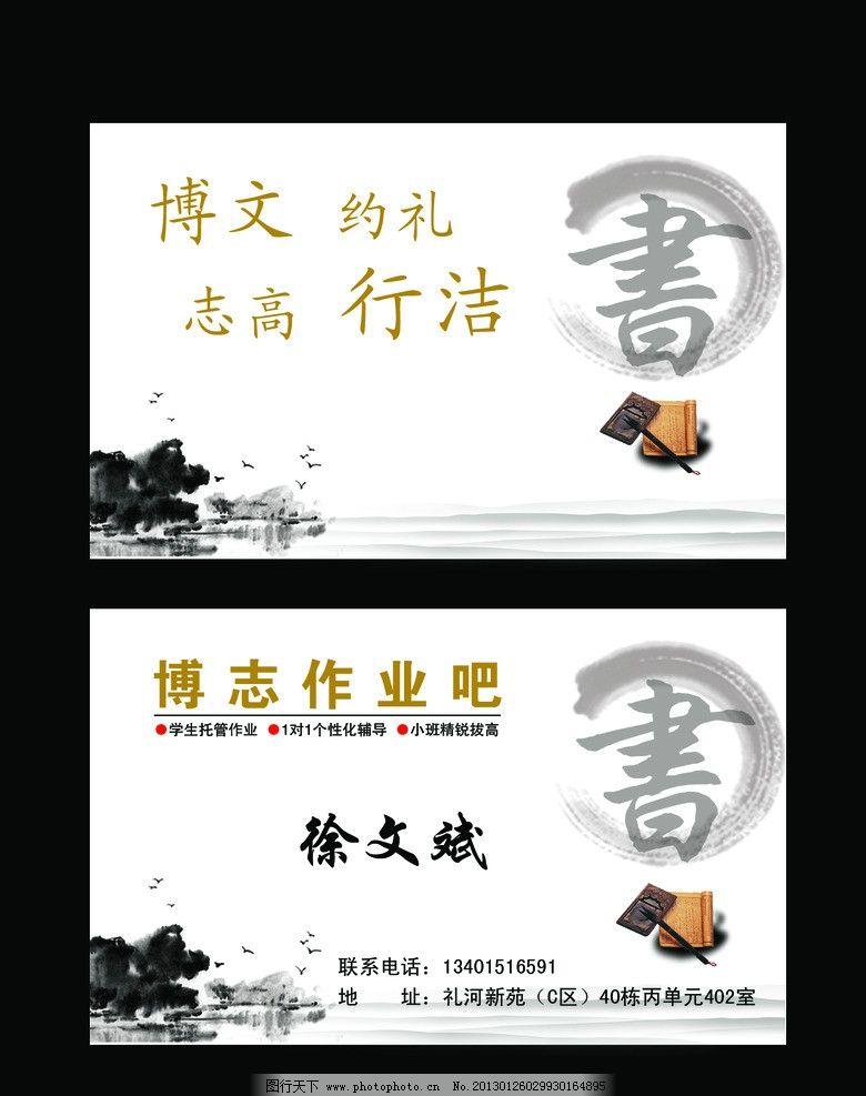 作业 书 古典 名片 教育 水墨 博文 约礼 志高 行洁 学生 学习 名片